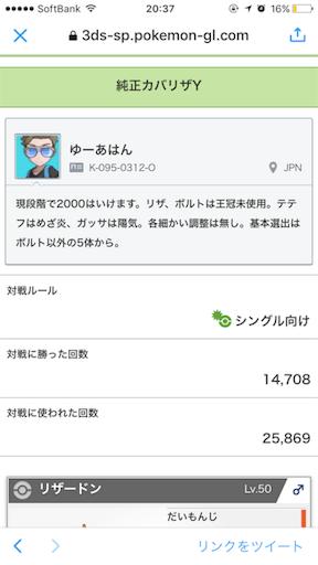 f:id:yu_pokemon:20170321203809p:image