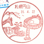 札幌円山郵便局風景印