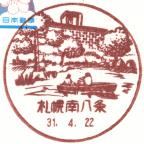 札幌南八条郵便局風景印