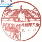 札幌南九条郵便局風景印