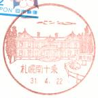 札幌南十条郵便局風景印