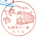 札幌南十一条郵便局風景印