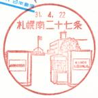 札幌南二十七条郵便局郵便局風景印