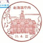 北海道庁内郵便局風景印