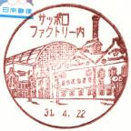 サッポロファクトリー内郵便局風景印