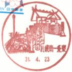 札幌南一条東郵便局風景印