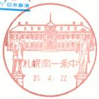 札幌南一条中郵便局風景印
