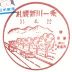 札幌新川一条郵便局風景印