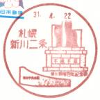 札幌新川二条郵便局風景印
