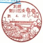 札幌新川四条郵便局風景印
