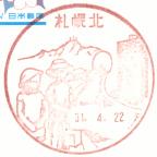 札幌北郵便局風景印