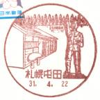 札幌屯田郵便局風景印