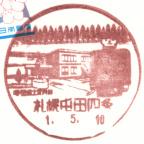 札幌屯田四条郵便局風景印