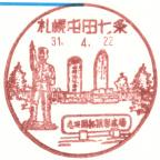 札幌屯田七条郵便局風景印