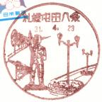 札幌屯田八条郵便局風景印