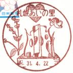 札幌あいの里郵便局風景印