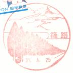 篠路郵便局風景印