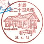 札幌北二十四西郵便局風景印