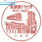 札幌駅パセオ郵便局風景印
