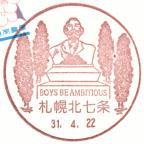 札幌北七条郵便局風景印
