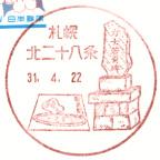 札幌北二十八郵便局風景印