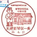 札幌新琴似一条郵便局風景印