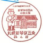札幌新琴似五条郵便局風景印