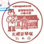 札幌新琴似郵便局風景印
