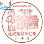 札幌新琴似七条郵便局風景印