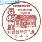 札幌新琴似八条郵便局風景印