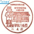 札幌新琴似八条西郵便局風景印
