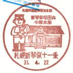 札幌新琴似十一条郵便局風景印