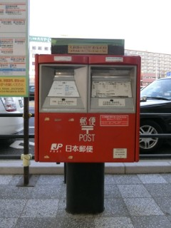 大和路おもいで発信ポスト写真