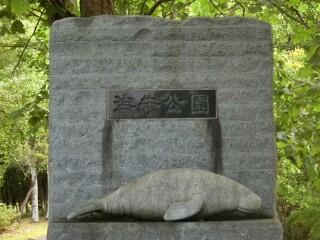 滝川東公園・海牛公園碑写真