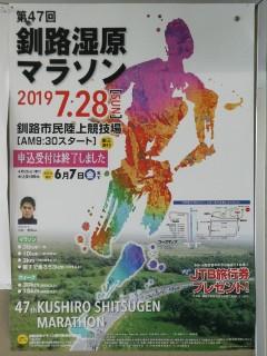釧路湿原マラソンポスター写真