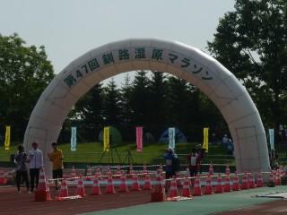 釧路湿原マラソンフィニッシュ地点写真
