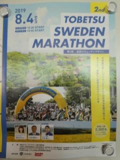 当別スウェーデンマラソンパンフレット写真