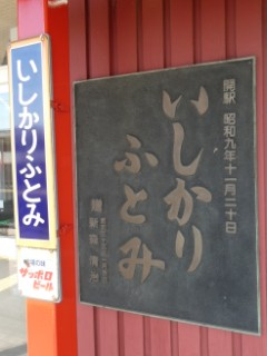JR石狩太美駅写真