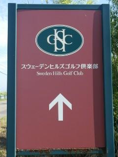 スウェーデンヒルズゴルフ倶楽部看板写真