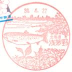 浅茅野郵便局風景印