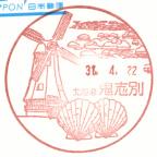 鬼志別郵便局風景印