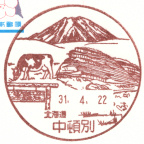 中頓別郵便局風景印