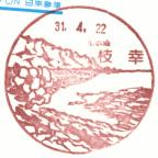 枝幸郵便局風景印
