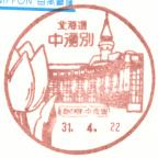 中湧別郵便局風景印