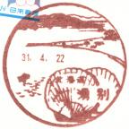 湧別郵便局風景印