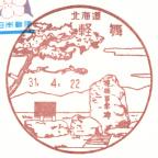 軽舞郵便局風景印