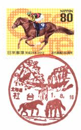社台郵便局風景印
