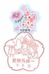 豊島長崎一郵便局風景印