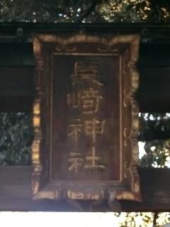 長崎神社写真