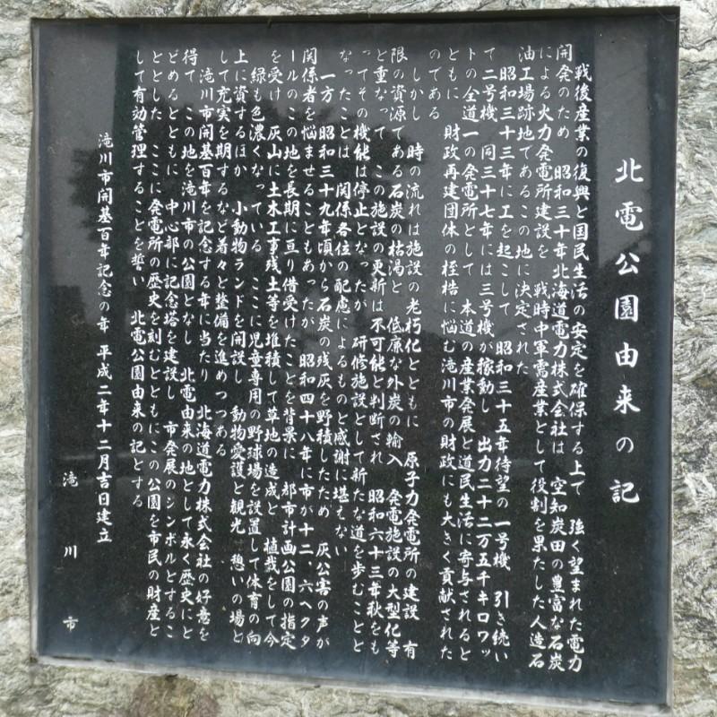 北電公園由来の碑写真